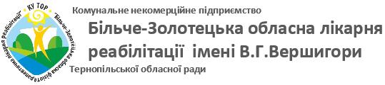 Більче-Золотецька обласна лікарня реабілітації імені В.Г.Вершигори